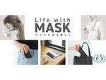 マスクを快適に使うアイテム、エレコムより5商品が発売