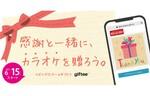 ギフティのeギフト販売システム「eGift System」が「ビッグエコー」に導入。「カラオケ ビッグエコー デジタルご利用券」の販売開始