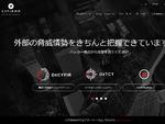 三菱自動車、サイバーセキュリティープラットフォーム「DeCYFIR」を採用
