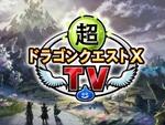 6月22日21時から!バージョン5.5[後期]の最新情報が公開される「超ドラゴンクエストX TV #25」が配信決定!
