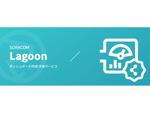 IoTデータの可視化サービス「SORACOM Lagoon」、アップデート提供を開始