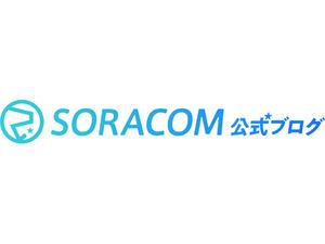 SORACOM公式ブログ
