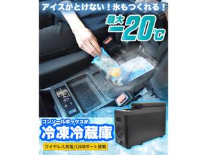 -20度まで冷えるから氷も作れる! 運転席の間に置けるコンプレッサー式冷凍冷蔵庫