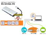USB×3やディスプレー出力、PDにも対応した「USB Type-C マルチアダプター(VGA/PD/USBハブ)」が5390円
