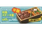 和食さと「和風ステーキ重」テイクアウトが半額の700円! 父の日キャンペーン