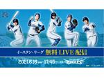 横浜DeNAベイスターズ、6月16日のイースタンリーグ公式戦「ベイスターズVS楽天」をYouTubeにて試合終了まで配信