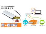 USB×3やHDMIディスプレー出力、PDにも対応した「USB Type-C マルチアダプター(HDMI・PD・USBハブ)」が5390円