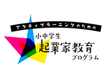 目指せ起業家! 東京都「小中学生 起業家教育プログラム」を7月1日よりスタート