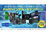 「インテル製品とわかる写真」投稿でXboxゲームパスなどがもらえる!「もっとPCライフを楽しもう! # with インテル・キャンペーン」開催