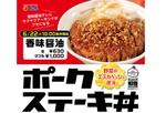 松屋「ポークステーキ丼」連発!第一弾はニンニクがきいた香味醤油味