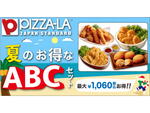 ピザーラのサイドセットがお得! 300円でポテトとナゲットが付けられる「夏のABCセット」