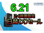 AMD Ryzen 9 5950X+Geforce RTX 3090搭載「ZEFT R32S」が7万円オフ