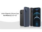 MagSafe対応+BPAフリーシリコン採用のiPhone 12シリーズ専用ケース、Ankerから