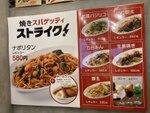 スパゲッティのボリュームがすごい!「焼きスパゲッティ ストライク」4号店が西新宿にオープン