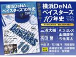ベイスターズファン必読!「横浜DeNAベイスターズ 10年史 2012-2021」発売