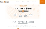 パスロジ、認証システム「PassLogic」とSalesforceの連携を強化。多要素認証に対応