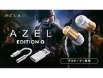人気プロゲーマー監修でFPSゲームに最適化したゲーミングイヤホン「AZEL Edition G」