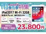 iPad 第5世代(Wi-Fi 32GBモデル)が期間限定で2万3800円に