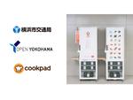 駅でクックパッドマートの受け取りが可能に! 横浜市のセンター南駅などに生鮮宅配ボックス「マートステーション」が設置