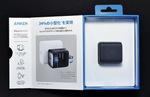 激小ACアダプター「Anker Nano II 45W」実機レビュー = 68グラムでモバイルPCユーザー必携だ!