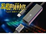 USB Type-Cポートで2.5ギガビット有線LANに接続、「Bakusoku Johnson Jr .」が4400円(7月上旬発売)