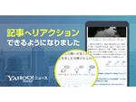 Yahoo!ニュース、ユーザーがアクションできる「記事リアクションボタン」機能を追加