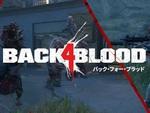 『Back 4 Blood(バック・フォー・ブラッド)』3種類の新たなトレーラーを公開!