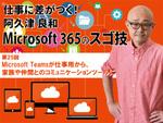 Microsoft Teamsが仕事用から、家族や仲間とのコミュニケーションツールに