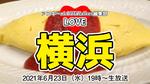 「グリル・エス、センターグリルなどの名店からデパートのレストランまで~人気の洋食・オムライスを語る」:LOVE横浜#10