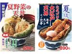 天丼てんや「夏野菜の天丼」ズッキーニやセロリ天ぷらが味わえる