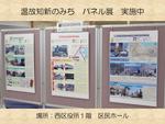 地域の魅力を再発見しよう! 横浜西区役所「温故知新のみち パネル展」6月30日まで開催中