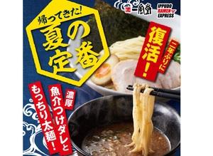 一風堂「太つけ麺」2年ぶりの復活! もちもちの太麺を豪快にすすって夏を堪能