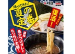 一風堂「太つけ麺」2年ぶりの復活! ちもちの太麺を豪快にすすって夏を堪能