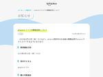 ahamo、既存ユーザーもahamoサイト上で端末購入と機種変更が可能に
