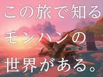 『モンハンストーリーズ2』世界篇とストーリー篇、2種類の30秒CMが公開