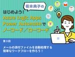メールの添付ファイルを自動処理する簡単なワークフローを作ろう!