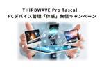先着10社限定。ドスパラプラス、「THIRDWAVE Pro Tascal PCデバイス管理『体感』無償キャンペーン」を開催