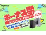 RTX 3070搭載パソコンが20万円台! FRONTIERダイレクトストア「ボーナス祭 第2弾」