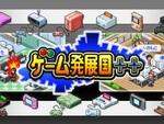 """カイロソフトが""""日本初""""の快挙!『ゲーム発展国++』が「App Storeグレイツ」の対象タイトルに追加"""