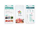 食事管理アプリ「SIRU+」、生活習慣病予防の実証実験を藤枝市で開始