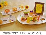 ゴッホの絵画を目と舌で楽しむ 「ひまわりアフタヌーンティーセット」ハイアット リージェンシー 東京にて提供開始