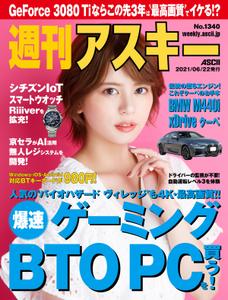 週刊アスキー No.1340(2021年6月22日発行)