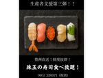 寿司食べ放題の延長決定! 仲卸・生産者応援企画第3弾、「俺の魚を食ってみろ!!」西新宿店で