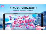新宿駅周辺でXR体験イベント! 小田急電鉄とNTTドコモ、「XRシティ SHINJUKU」の第2期プロジェクト開催