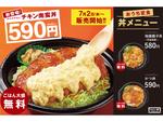 やよい軒「チキン南蛮丼」「親子丼」「かつ丼」新テイクアウトメニュー
