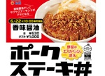 【本日発売】松屋「ポークステーキ丼」第一弾スタート