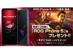 ゲーミングスマホ「ROG Phone 5」が当たるキャンペーンも!『三國志 覇道』が6月大型アップデートを実施!!