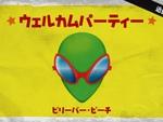 『フォートナイト』6月22日の22時より、イベント「コズミックサマー」が開催!