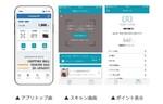 東急、NTTデータ、イースト、独自の自社決済や販促機能を付加した商業施設向けスマホアプリの提供を6月から開始