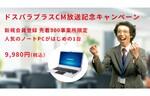 ノートPC「THIRDWAVE Pro VF-AD4」初めの1台に限り、9980円で購入できるキャンペーン